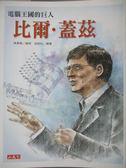 【書寶二手書T4/傳記_ZAN】電腦王國的巨人-比爾.蓋茲_陳景聰