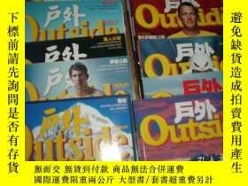 二手書博民逛書店戶外罕見outside 2008年全年12期 合售Y281250