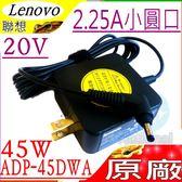 Lenovo 充電器(原廠)-聯想 20V,2.25A,45W,110-15,110-15ACL,110-15IBR,110-15ISK,310-14,310-14IKB,310-15
