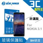 BLUE POWER NOKIA 3.1 9H鋼化玻璃保護貼 諾基亞