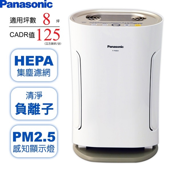 『Panasonic國際牌』8坪負離子空氣清淨機 F-P40EH  **免費運**