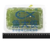 1H1B【魚大俠】AR042包冰款海菜(實約3~4兩/盒)