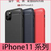 【萌萌噠】iPhone 11 Pro Max  類金屬碳纖維拉絲紋保護殼 軟硬組合 iPhone 11 全包矽膠軟殼 手機殼