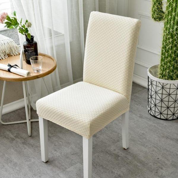 椅套 椅墊連體彈力餐椅套家用針織酒店凳子套簡約餐桌椅子套罩通用布藝【快速出貨八折搶購】