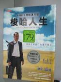 【書寶二手書T3/翻譯小說_IOL】梭哈人生_戴夫.艾格斯_附明信片