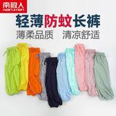 女童褲子夏裝男童防蚊褲寬鬆寶寶燈籠睡褲兒童裝 晴天時尚館