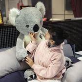 可愛大號考拉樹袋熊公仔毛絨玩具布娃娃玩偶睡覺抱枕女友生日禮物·蒂小屋服飾 IGO