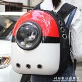 貓包太空艙寵物背包貓咪外出便攜包狗狗雙肩包貓籠子箱貓書包用品 科炫數位