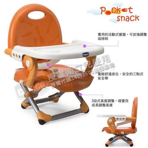 Chicco-POCKET SNACK 攜帶式輕巧餐椅座墊-玫瑰粉[衛立兒生活館]
