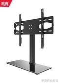 魔典液晶電視機底座掛架顯示器支架萬通用能桌面24 32  55 65英寸 夢露 YXS