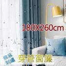 棉麻窗簾浪漫穿管窗簾 免費修改高度 臺灣...