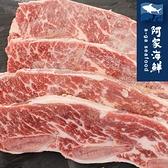 【阿家海鮮】1855嚴選等級Prime級帶骨牛小排 (250±10%/2片包)