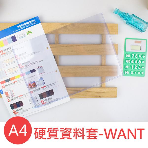 珠友 WA-40010 A4/13K硬質資料套-WANT/1入