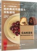 (二手書)嘗一口甜蜜滋味!紐約風起司蛋糕&茶點蛋糕