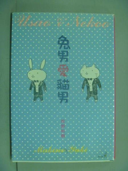 【書寶二手書T2/繪本_GCK】兔男愛貓男_王欣梅, Makinoyuki