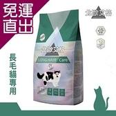 北歐艾格 H45436 長毛貓 0.4KG 貓飼料 送贈品【免運直出】