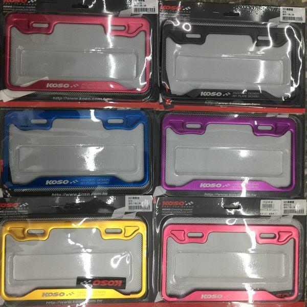 [BWS拍賣] KOSO 鋁合金3D車牌框、7碼小牌、G6、JET-S、VJR、BWS R、勁戰X、Z1、Many