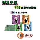 【檔案家】OM-TB66D01 甲蟲王國遊戲 32K 6孔4格 遊戲卡收藏冊 卡冊 /本