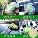 洗車用品擦車掃灰拖把除塵撣子汽車刷子長柄伸縮工具套裝【白嶼家居】