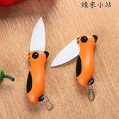 隨身迷你家用削皮刀小刀