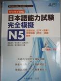 【書寶二手書T4/語言學習_KMN】日本語能力試験-完全模擬N5_渡邊亞子