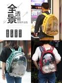 貓書包寵物貓咪背包外出包雙肩包太空艙貓包外出便攜全透明狗背包 陽光好物