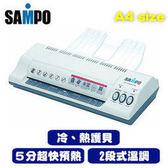 專案價不要賺錢*SAMPO聲寶A4多功能護貝機(LY-U6A41L)2段式溫控調整.高品質超好用