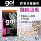【毛麻吉寵物舖】Go! 皮毛保健系列 雞肉蔬果 全貓配方 8磅-WDJ推薦 貓飼料/貓乾乾