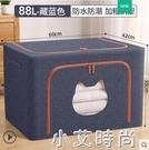 摺疊收納箱收納神器家用儲物衣服衣櫃衣物布藝收納筐牛津布整理箱 NMS小艾新品