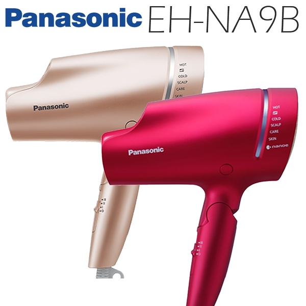(特賣)Panasonic 國際牌 奈米水離子吹風機 EH-NA9B 公司貨 免運