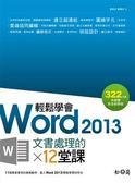 輕鬆學會Word 2013文書處理的12堂課