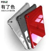 蘋果ipad2018新款保護套9.7寸2017平板電腦送鋼化膜【全館85折】