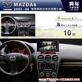 【專車專款】2002~08年MAZDA6 m6專用10吋螢幕安卓主機*藍芽+導航+安卓*8核心2+32(倒車選配)