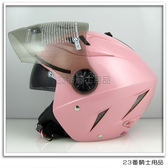 【GP5 232 安全帽 素色 珍珠粉紅】雙層鏡片、 免運費