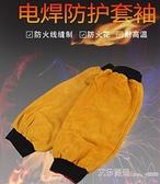 牛皮套袖電焊防護裝備用品夏季防燙耐高溫焊工焊接護腳套隔熱護袖 【新年快樂】