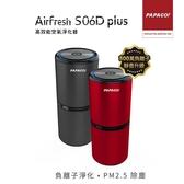 [富廉網] 限時促銷【PAPAGO!】Airfresh S06D PLUS 高效能空氣清淨機
