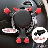 車載手機架無線充電器出風口汽車上用支架抖音通用多功能支撐導航 DJ104『伊人雅舍』