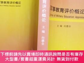 二手書博民逛書店罕見軍事教育評價概論Y271576 向德全 主編 西北大學出版社 出版2006