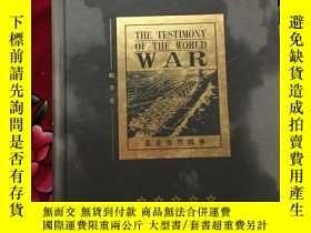二手書博民逛書店見證世界戰爭-THE罕見TESTIMONY OF THE WORLD WAR(紙幣卷.光盤卷 中英對照 裏面錢幣有