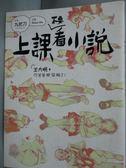 【書寶二手書T2/一般小說_LLN】上課不要看小說_九把刀