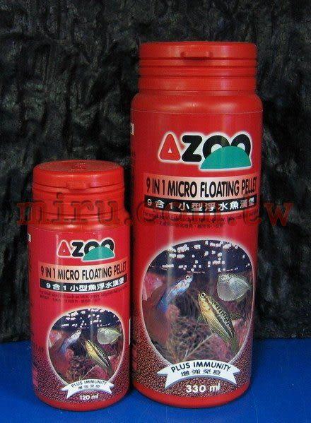 【西高地水族坊】AZOO 9合1小型浮水魚漢堡(330ml)