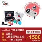 YES18-SP Sealpod 新春特惠組☕Nespresso膠囊咖啡機專用☕