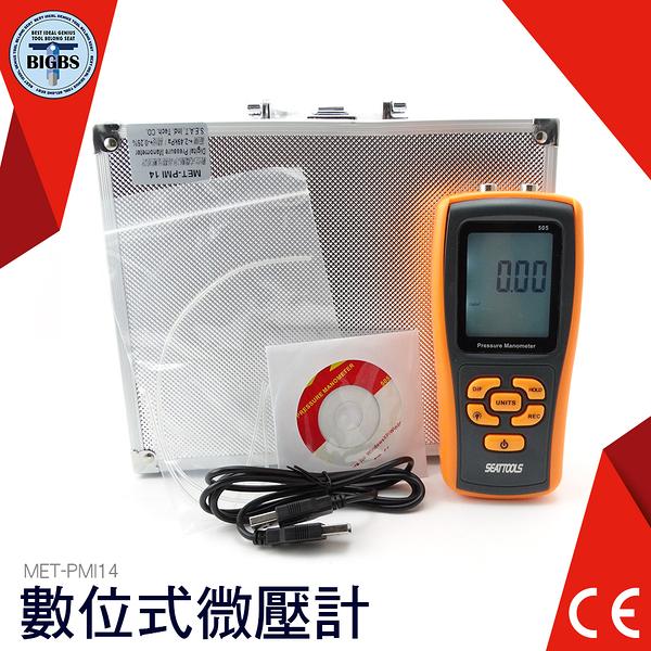 利器五金 過濾器阻力 數位式 微壓差計 微壓錶 差壓表 差壓計 微壓計 壓力表 壓力計