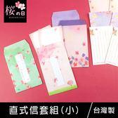 珠友 SA-10206 直式信套組(小)/信封+信紙/手寫信箋-櫻の日
