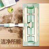 家用懶人平板拖把免手洗瓷水鑽地自動360度旋轉乾濕兩用igo   蜜拉貝爾