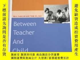 二手書博民逛書店Between罕見Teacher And Child(內頁韓文,