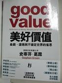 【書寶二手書T4/財經企管_AL6】美好價值-金錢、道德與不確定世界的省思_許瑞宋, 史蒂芬.