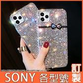 SONY Xperia5 II Xperia1II 10II 10+ XZ3 XA2 Ultra XZ2 L3 禮物滿鑽 手機殼 水鑽殼 訂製