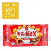 【義美】小泡芙巧克力口味57g/包,奶蛋素