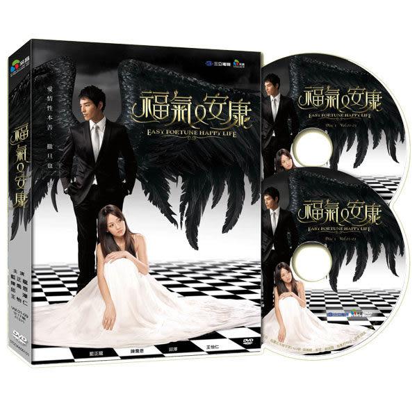 福氣又安康 01-17集 DVD (音樂影片購)